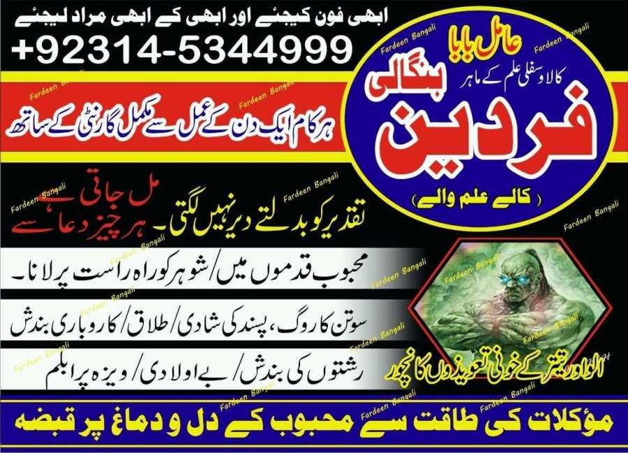 Fardeen Bangali – 03145344999 amil baba in pakistan amil baba online